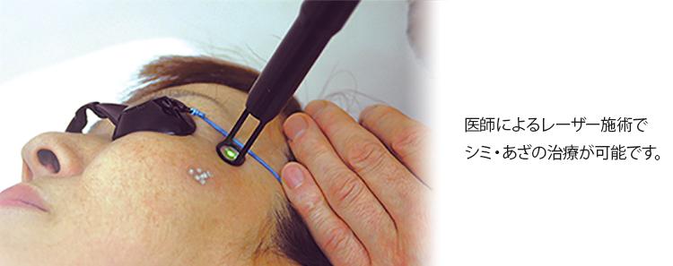 医師によるレーザー施術で、肌にできたシミやあざの治療をいたします。